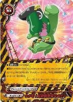 今が旬!超新鮮野菜なのだ! レア バディファイト 天翔ける超神竜 s-bt06-0028
