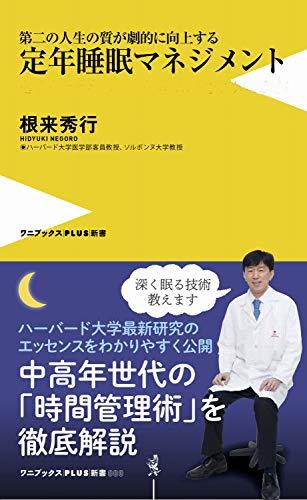 定年睡眠マネジメント - 第二の人生の質が劇的に向上する - (ワニブックスPLUS新書)