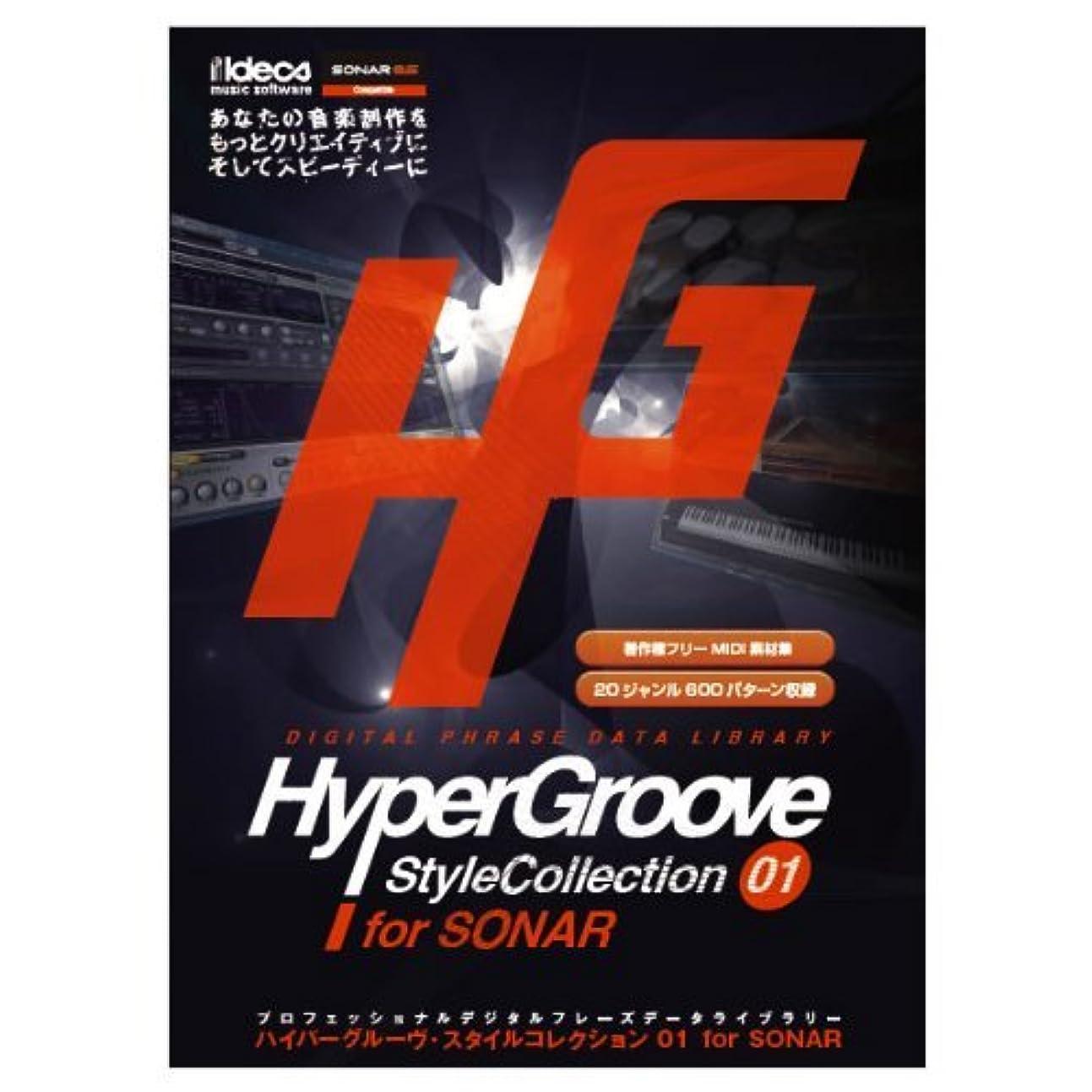 穿孔するメイン残酷なHyper Groove Style Collection 01 for SONAR