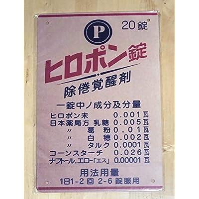 日本 12 ヒロポン レトロ ブリキ看板