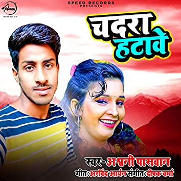Chdra Hatave - Single