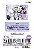 マンガ原稿用紙 IMー10A A4 3冊 (直送品)