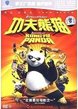 Kung Fu Panda (Mandarin Chinese Edition)