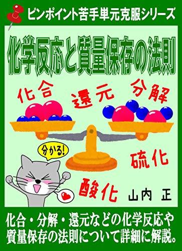pinpointonigatetangenkokufukusiri-zu kagakuhannoutosituryouhozonnohousoku (Japanese Edition)