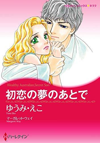 ハーレクインシークレット・ベビーセット 2021年 vol.1 (ハーレクインコミックス)