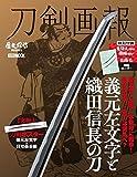 刀剣画報 義元左文字と織田信長の刀 (ホビージャパンMOOK 1048)
