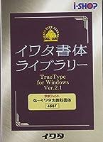 イワタ書体ライブラリー Ver.2 Windows版 TrueType G-イワタ太教科書体