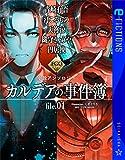 FGOミステリー小説アンソロジー カルデアの事件簿 file.01 (星海社 e-FICTIONS)