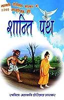 shanti path (1st edition 2014)