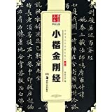 Diamond Sutra in Small Regular Script/ Excellent Calligraphy in Ancient China (Chinese Edition)