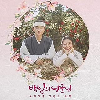 100日の郎君様 OST (TvN Drama) CD+Photobook+2 Photocard+Folded Poster [韓国盤]