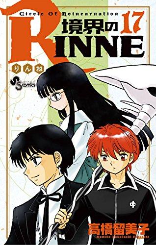 境界のRINNE(17) (少年サンデーコミックス) - 高橋留美子