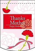 Thanks Mother ピンク ミニタペストリー両面 No.61044 (受注生産)