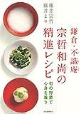 鎌倉・不識庵 宗哲和尚の精進レシピ