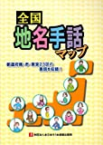 全国地名手話マップ―都道府県・市・東京23区の表現を収録!