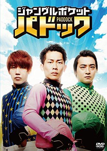 ジャングルポケット パドック [DVD]