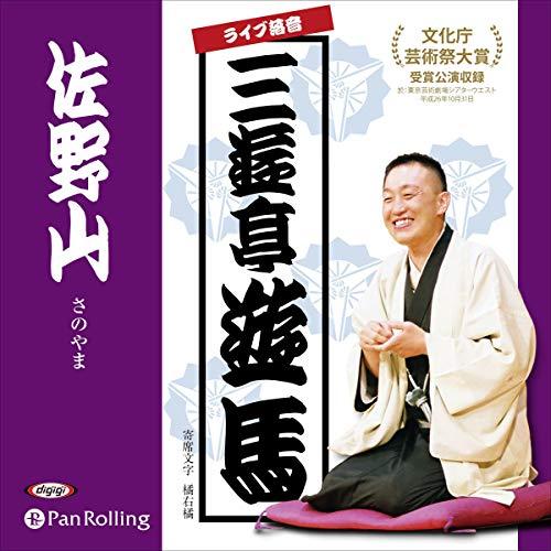 Diseño de la portada del título ライブ落音「三遊亭遊馬 佐野山(さのやま)」