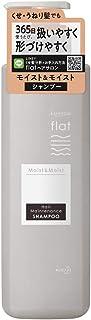 flat(フラット) エッセンシャル フラット モイスト&モイスト シャンプー くせ毛 うねり髪 毛先 まとまる ストレートヘア ゴワつき除去成分配合(洗浄成分) ボトル 500ml