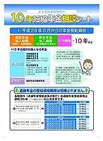 日本法令 年金 18/年金受給資格期間の10年短縮年金相談シート