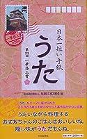日本一短い手紙「うた」