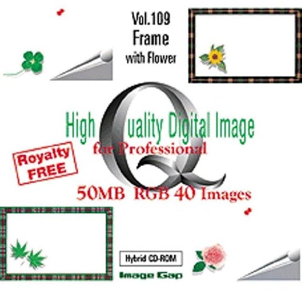 挑発する不完全な課税High Quality Digital Image for Professional Vol.109 Frame with Flower