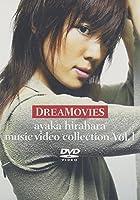 DREAMOVIES ayaka hirahara music video collection Vol.1 [DVD]