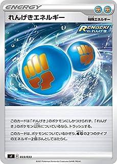 ポケモンカードゲーム SF 033/033 れんげきエネルギー 水闘 プレミアムトレーナーボックス ICHIGEKI RENGEKI