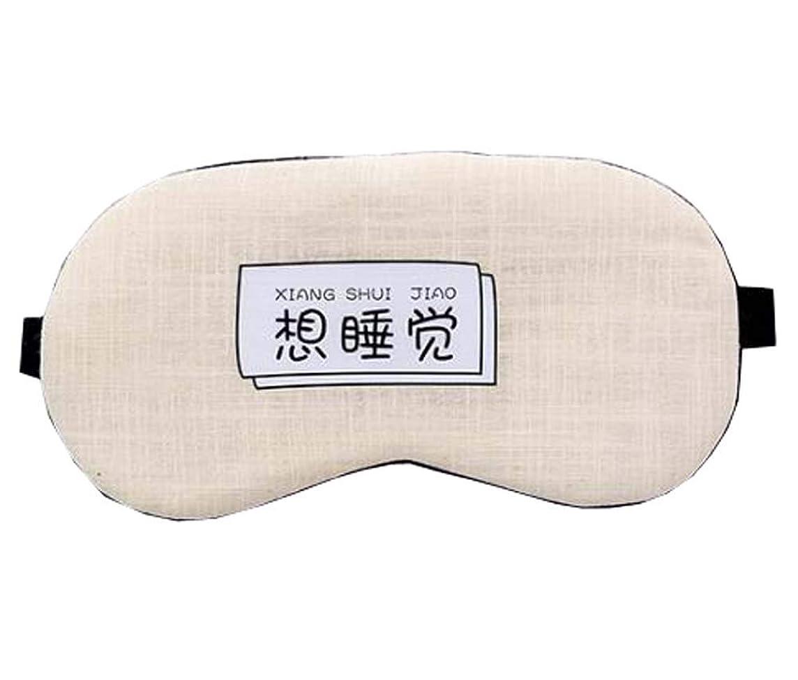クライマックス国内の暴露快適なかわいい目のマスクは、睡眠の作業のために、不眠症とストレスを緩和、A