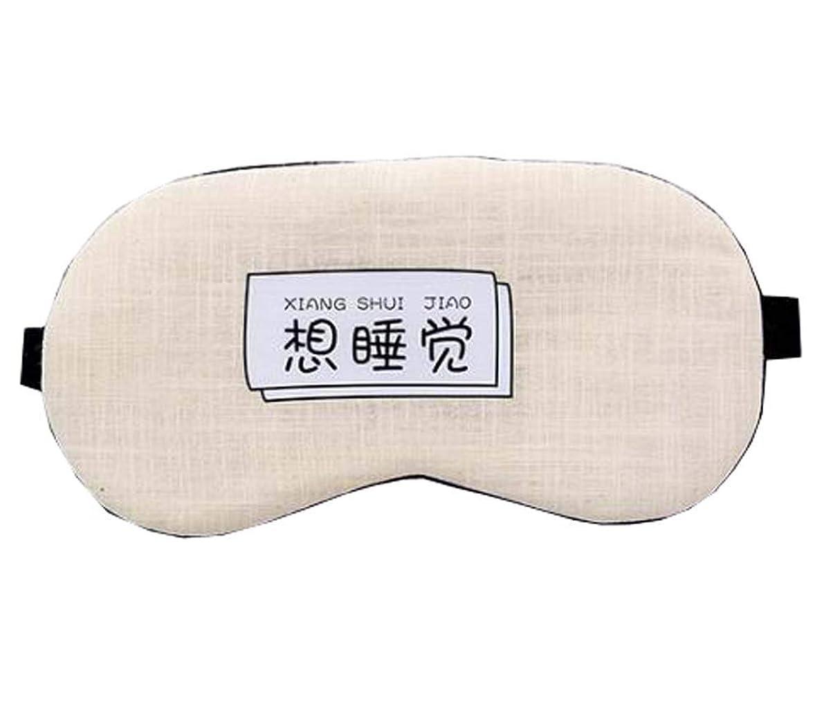 プロトタイプ重量モールス信号快適なかわいい目のマスクは、睡眠の作業のために、不眠症とストレスを緩和、A
