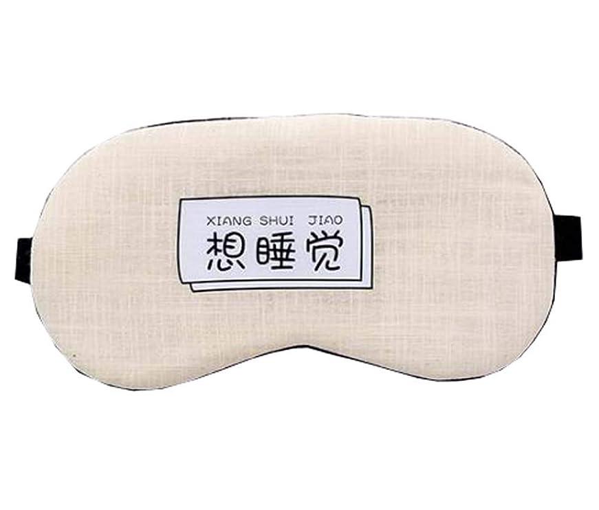 先生眠り少数快適なかわいい目のマスクは、睡眠の作業のために、不眠症とストレスを緩和、A