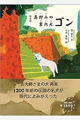 【新装版】高野山の案内犬ゴン 単行本
