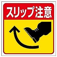 【345-22】床貼り用ステッカー スリップ注意