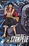 劇場版 ONE PIECE STAMPEDE アニメコミックス 下 (ジャンプコミックス)