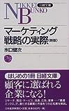 マーケティング戦略の実際 (日経文庫)