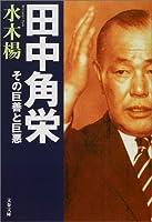 田中角栄 その巨善と巨悪 (文春文庫)