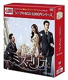ミス・コリア DVD-BOX2〈シンプルBOX 5,000円シリーズ〉[DVD]
