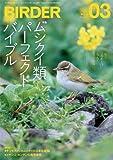 BIRDER (バーダー) 2011年 03月号 [雑誌]