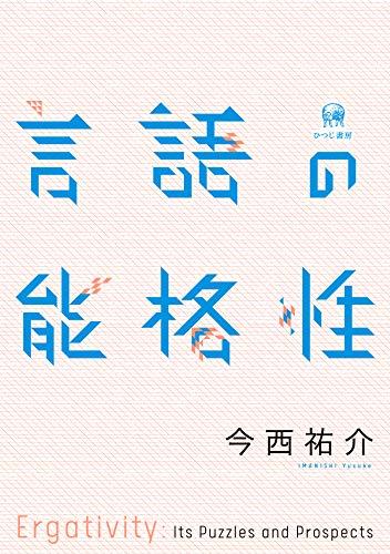 言語の能格性 (関西学院大学研究叢書)