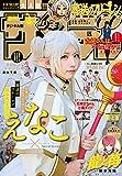 週刊少年サンデー 2021年42号(2021年9月15日発売) [雑誌]