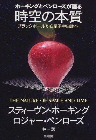 ホーキングとペンローズが語る 時空の本質―ブラックホールから量子宇宙論へ
