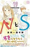 NとS プチデザ(19) (デザートコミックス)