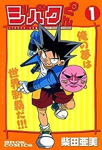 ジバクくん 1 (単行本コミックス)