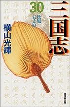 三国志 30 (潮漫画文庫)
