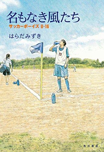 名もなき風たち サッカーボーイズU-16