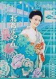 連続テレビ小説 おちょやん 完全版 DVD BOX3[DVD]