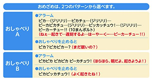 SEIKO(セイコークロック)『ポケットモンスター(JF379A)』