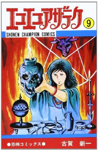 エコエコアザラク 9 (少年チャンピオン・コミックス)