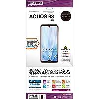 ラスタバナナ AQUOS R3 フィルム 平面保護 指紋・反射防止(アンチグレア) アクオスR3 液晶保護フィルム T1736AQOR3