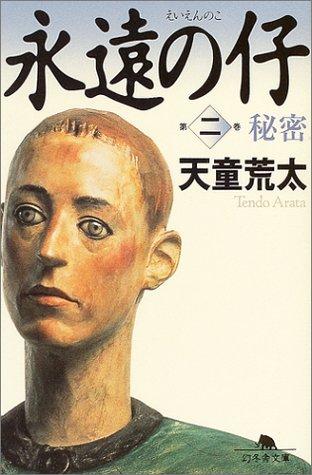 永遠の仔(二)秘密 (幻冬舎文庫)