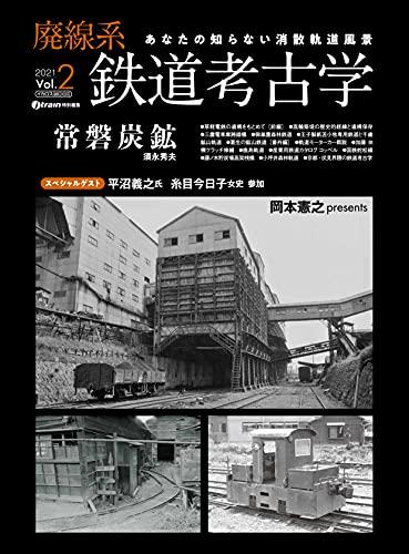 廃線系鉄道考古学 Vol.2 (イカロス・ムック)